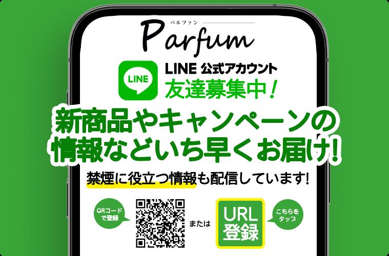 LINEお得情報配信中